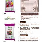 Προϊόντα - Άλλα Στοιχεία - Γενικής Χρήσης 2