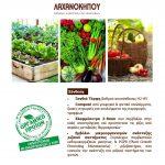 Προϊόντα - Άλλα Στοιχεία - Λαχανόκηπος 2