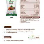 Προϊόντα - Άλλα Στοιχεία - Λαχανόκηπος 1