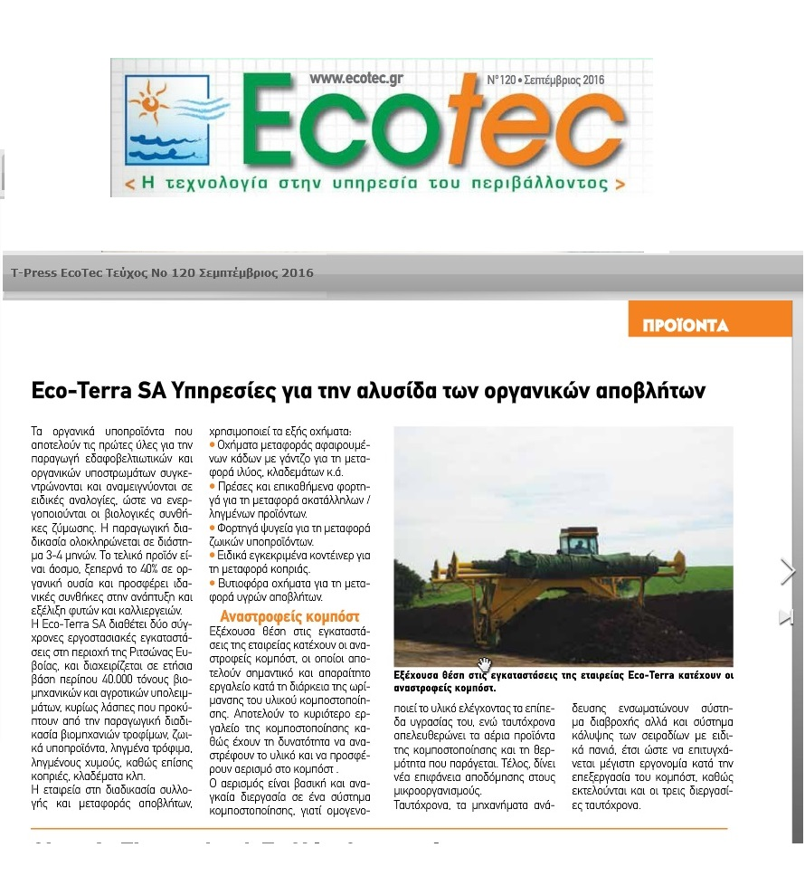 Τα Νέα μας - περιοδικό ECOtec