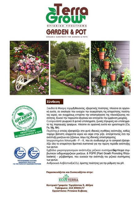 Προϊόντα - Terra Grow - Garden & Pot 50L
